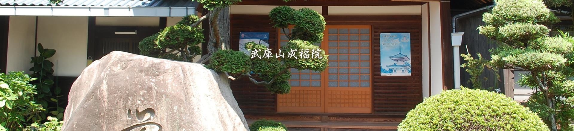 武庫山成福院