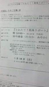 エフエム宝塚依頼書