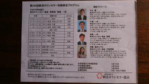 第263回 終活カウンセラー初級検定 大阪開催