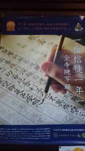 大覚寺写経2