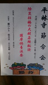 平林寺 節分会