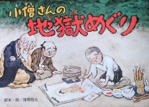 紙芝居 小僧さんの地獄めぐり (2)