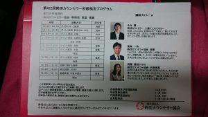 終活カウンセラー協会 初級検定 大阪開催