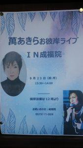 彼岸会コンサート2019