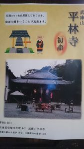 武庫山 平林寺 初詣