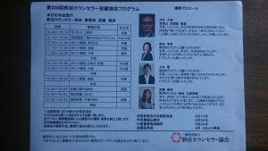 第330回 終活カウンセラー初級検定 宝塚開催
