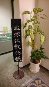 宝塚市仏教会の総会で講演しました。