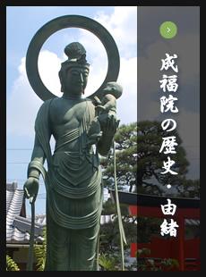 成福院の歴史・由緒
